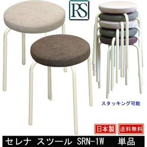 セレナ スツール SRN-1W 単品|muratakagu