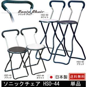 ソニックチェア HSO-44 単品|muratakagu