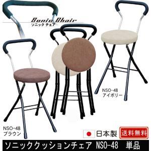 ソニッククッションチェア NSO-48 単品|muratakagu