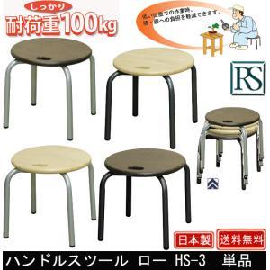 ハンドルスツール ロー HS-3 単品|muratakagu