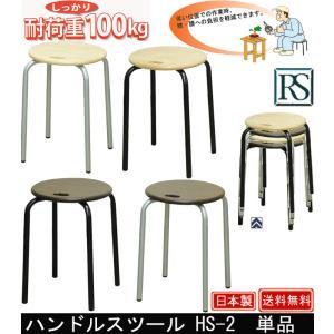 ハンドルスツール HS-2 単品|muratakagu