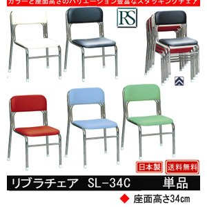 リブラチェア SL-34C 単品|muratakagu