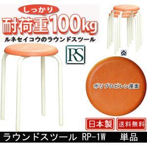 ラウンドスツール RP-1W 単品|muratakagu