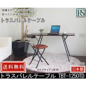 トラスバレルテーブル 1250 TBT-1250TD|muratakagu