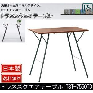 トラスバレルテーブル 750 TBT-7550TD|muratakagu