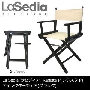 ディレクターズチェア LaSediaラセディア RegistaP レジスタ ピー 木部ブラック 折りたたみチェア 監督 椅子 木製|muratakagu