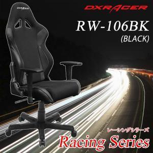 デラックスレーサーチェア 3Dアームレスト  DXRACER RW-106BK ブラック  背もたれ...