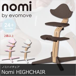 Nomi Highchair ノミ ハイチェア evomove - エボムーブ ベビーチェア  【送...