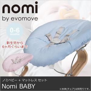 Nomi BABY ノミベビー + マットレス セット evomove - エボムーブ 送料無料|muratakagu
