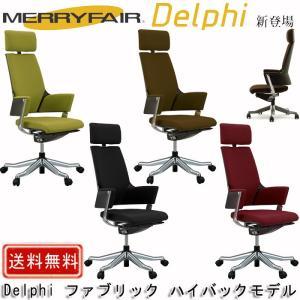 メリーフェア デルフィ ファブリック ハイバック,MERRYFAIRオフィスチェア 「DELPHI/デルフィ」 ファブリックハイタイプ|muratakagu