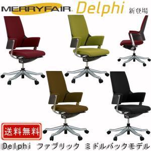 メリーフェア  デルフィ  ファブリック ミドルバック,MERRYFAIRオフィスチェア 「DELPHI/デルフィ」 ファブリックミドルタイプ|muratakagu