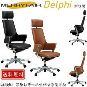 メリーフェア  デルフィ フルレザー ハイバック,MERRYFAIRオフィスチェア 「DELPHI/デルフィチェア」 フルレザーハイバック|muratakagu