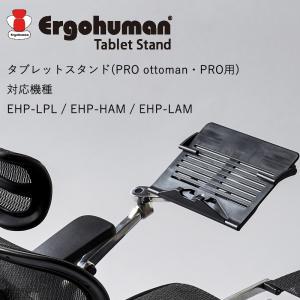 エルゴヒューマン・プロ/プロオットマン用 タブレットスタンド|muratakagu