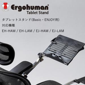 エルゴヒューマン・ベーシック/エンジョイ用タブレットスタンド|muratakagu
