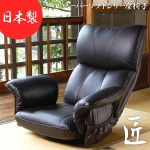 スーパーソフトレザー座椅子 匠 YS-1396HR|muratakagu