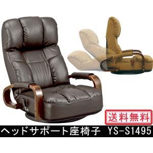 ヘッドサポート座椅子 YS-S1495|muratakagu
