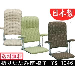 折りたたみ座椅子 YS-1046|muratakagu