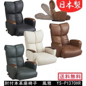 肘付本革座椅子 風雅 YS-P1370HR|muratakagu