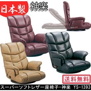 スーパーソフトレザー座椅子 神楽 YS-1393 宮武製作所 MIYATAKE ミヤタケ 日本製 360度回転 レバー式13段リクライニング|muratakagu
