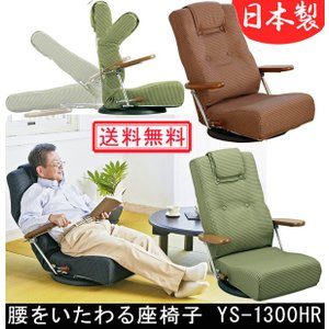 腰をいたわる座椅子 YS-1300HR 宮武製作所 MIYATAKE 日本製 360度回転 レバー式13段リクライニング|muratakagu