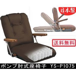 ポンプ肘式座椅子 YS-P1075|muratakagu