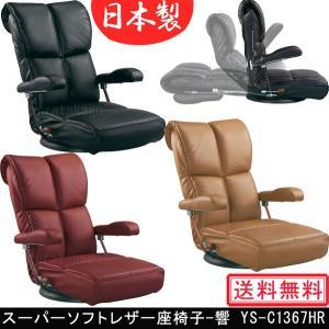 スーパーソフトレザー座椅子 響 YS-C1367HR 宮武製作所 MIYATAKE ミヤタケ 日本製 360度回転 レバー式13段リクライニング|muratakagu
