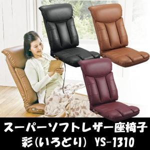 スーパーソフトレザー座椅子 彩 YS-1310|muratakagu