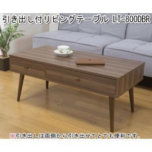 引き出し付リビングテーブル LT-800DBR|muratakagu