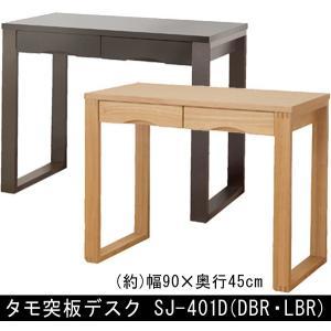 タモ突板デスク SJ-401D 幅90cm 奥行45cm muratakagu