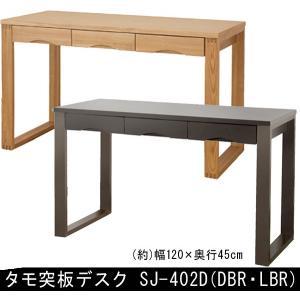 タモ突板デスク SJ-402D 幅120cm 奥行45cm|muratakagu
