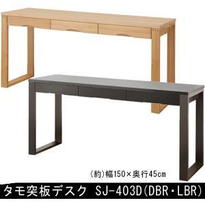 タモ突板デスク SJ-403D 幅150cm 奥行45cm muratakagu