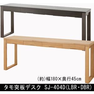 タモ突板デスク SJ-404D 幅180cm 奥行45cm muratakagu