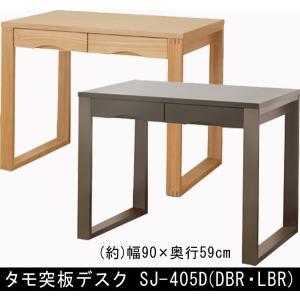 タモ突板デスク SJ-405D 幅90cm 奥行45cm muratakagu