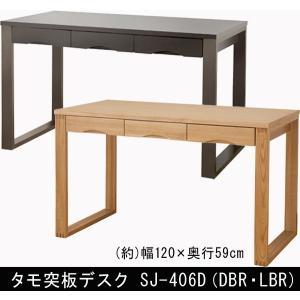 タモ突板デスク SJ-406D 幅120cm 奥行59cm muratakagu