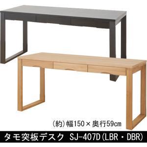 タモ突板デスク SJ-407D 幅150cm 奥行59cm muratakagu