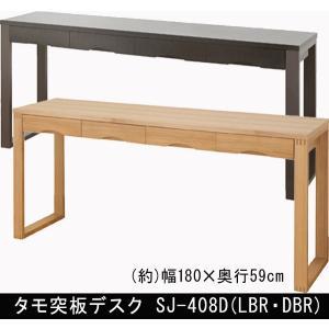 タモ突板デスク SJ-408D 幅180cm 奥行59cm muratakagu