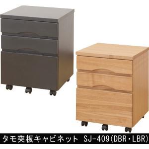 タモ突板キャビネット3段 SJ-409 muratakagu