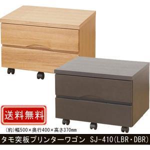 タモ突板プリンターワゴン SJ-410 muratakagu
