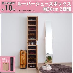 ルーバーシューズボックス 幅30 (2個組)|muratakagu