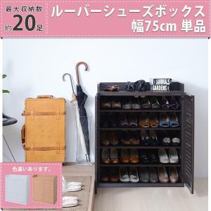 ルーバーシューズボックス 幅75|muratakagu