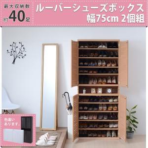 ルーバーシューズボックス 幅75 (2個組)|muratakagu