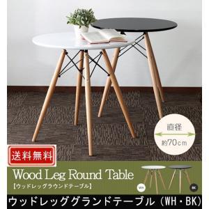 ウッドレッグラウンドテーブル|muratakagu