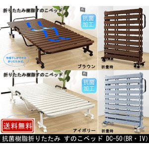 抗菌樹脂折り畳みすのこベッド DC-50|muratakagu