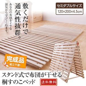 スタンド式すのこベッド LS-2 セミダブル  スタンド式で布団が干せる桐すのこベッド|muratakagu