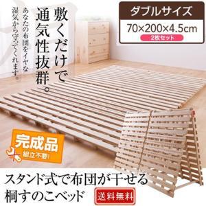 スタンド式すのこベッド LS-3 ダブル  スタンド式で布団が干せる桐すのこベッド|muratakagu