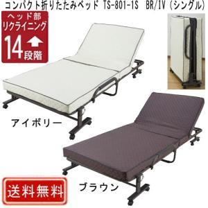 コンパクト折りたたみベッド TS-801-1S BR/IV(シングル)|muratakagu