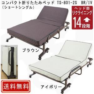 コンパクト折りたたみベッド TS-801-2S BR/IV(ショートシングル)|muratakagu