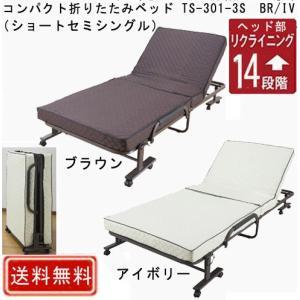 コンパクト折りたたみベッド TS-301-3S BR/IV(ショートセミシングル)|muratakagu