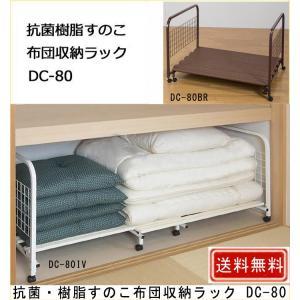 抗菌・樹脂すのこ布団収納ラック DC-80|muratakagu