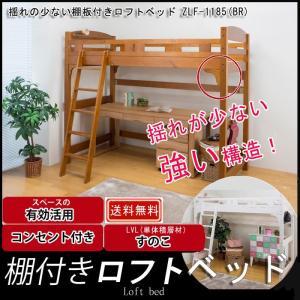 揺れの少ない天然木棚板付ロフトベッド(ハイタイプ)ブラウン 狭い部屋を有効に快適にするすのこロフトベ...